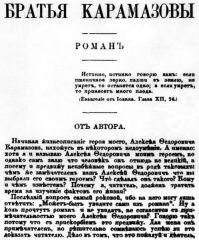 Dostoevsky, Brothers Karamazov